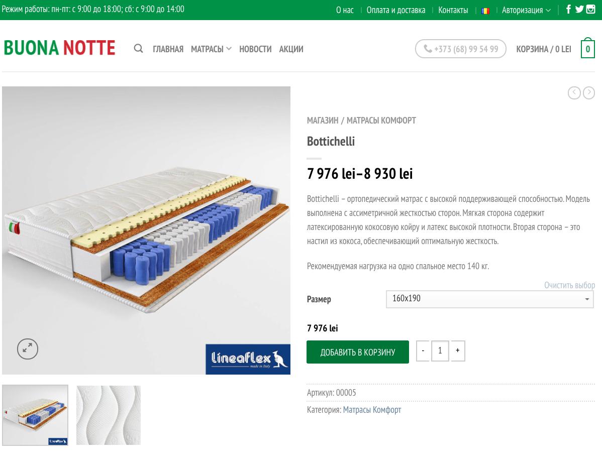 добавить матрас, купить матрас онлайн, заказать матрас онлайн